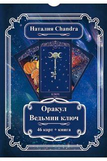 Карты Оракул Ведьмин Ключ (кар+кн)