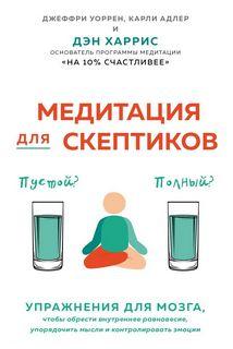 Медитация для скептиков. На 10 процентов счастливее