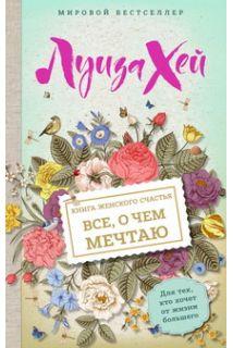 Книга женского счастья. Все о че..