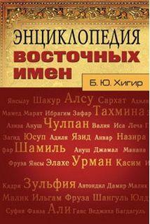 Энциклопедия восточных имён