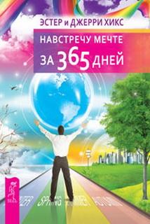 Навстречу мечте за 365 дней