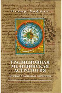 Традиционная медицинская астроло..