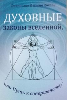 Духовные законы Вселенной, или П..