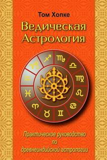 Ведическая астрология. Практичес..