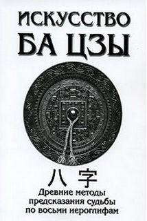 Искусство Ба Цзы