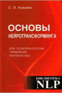 Основы нейротрансформинга или психотехнологии управления реальностью
