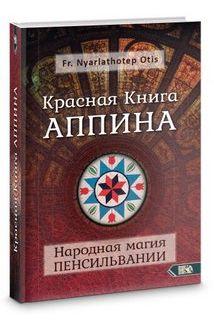 Красная книга Аппина и Народная магия Пенсильвании