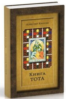 Книга Тота