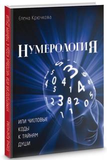 Нумерология или числовые коды к ..