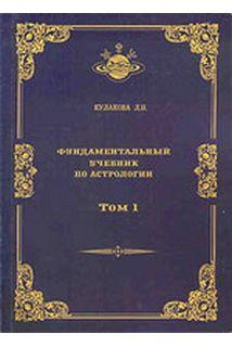 Фундаментальный учебник по астро..