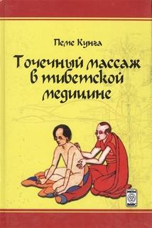 Точечный массаж в тибетской меди..