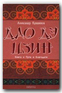 Лао Цзы.Дао дэ цзин.Книга о пути и благодати