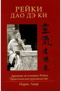 Рейки Дао Дэ Ки. Древние источники рейки. Практическое  руководство