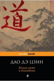 Дао Дэ Цзин.Книга пути и благодати