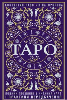 Таро. Повний посiбник з читання карт i практики передбачення (українькою мовою)