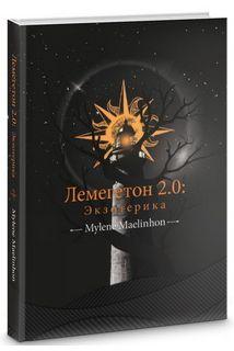 Лемегетон 2.0:Экзотерика