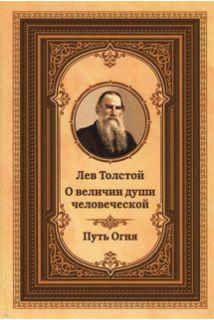 Лев Толстой о величии души челов..