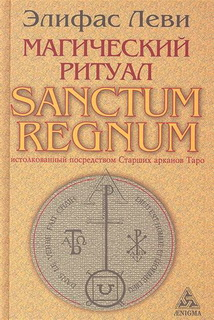 Магический ритуал Sanctum Regnum..