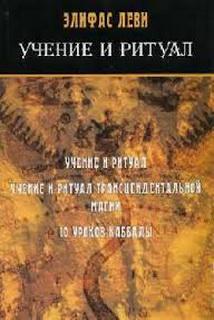 Учение и ритуал