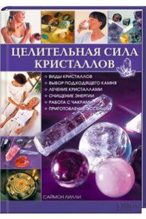 Целительная сила кристаллов