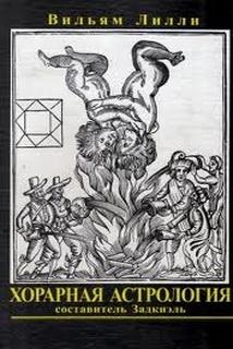 Хорарная астрология. Составитель..