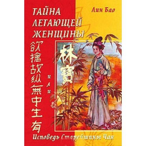Тайна летающей женщины исповедь старейшины чая