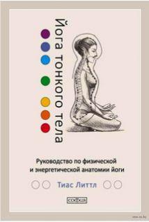 Йога тонкого тела