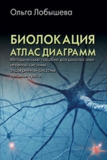 Биолокация. Атлас диаграмм. Методическое пособие для диагностики (нервной системы, эндокринной системы, органов чувств)