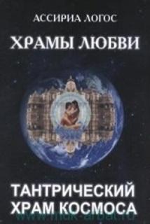 Храмы любви:тантрический хвам космоса