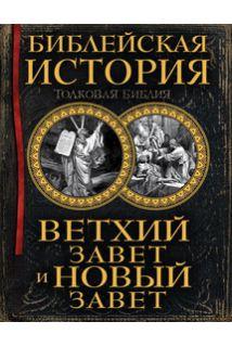 Библейская история.Ветхий Завет и Новый Завет