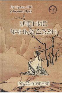 Учение чань и дзэн.Ввод в учение