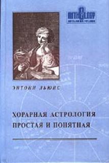 Хорарная астрология простая и по..
