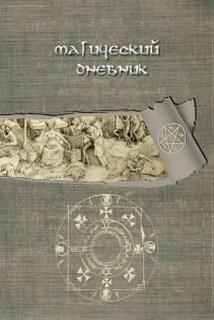 Магический дневник. Книга Ведьмы