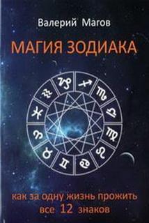 Магия зодиака: как за одну жизнь..