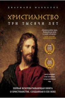 Христианство.Три тысячи лет