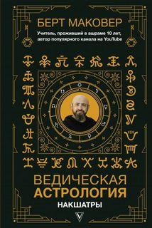 Ведическая астрология. Накшатры