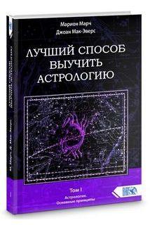 Лучший способ выучить астрологию..