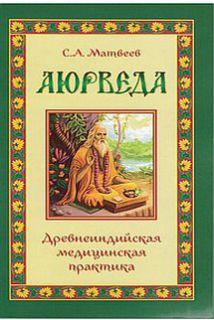 Аюрведа.Древнеиндийская медицинская практика
