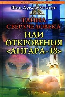 """Тайна сверхчеловека,или откровения """"Ангара-18"""""""