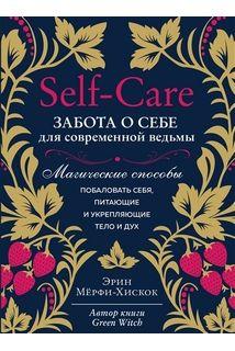Self-care. Забота о себе для сов..