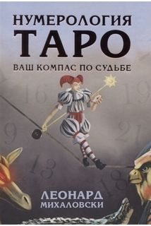 Нумерология Таро - ваш компас по судьбе