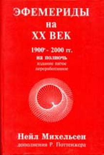 Новые таблицы эфемерид на ХХ век (1900-2000 на полночь)