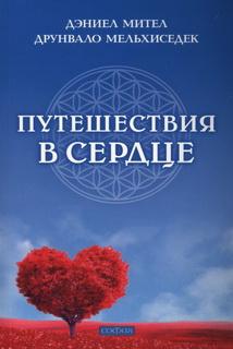 Путешествие в сердце