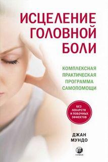 Исцеление головной боли