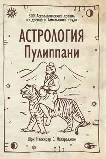 Астрология Пулиппани