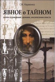 Явное о тайном. Наука о рождении,деяниях,воскресении Христа