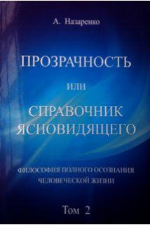Справочник ясновидящего или прозрачность 2