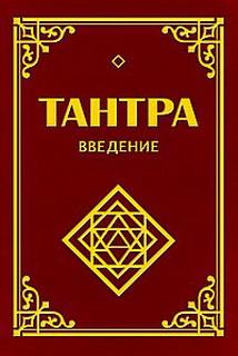 Тантра.Введение