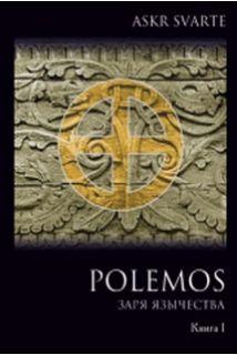 Polemos:Языческий традиционализм 1.Заря Язычества