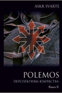 Polemos:Языческий традиционализм 2.Перспектива Язычества